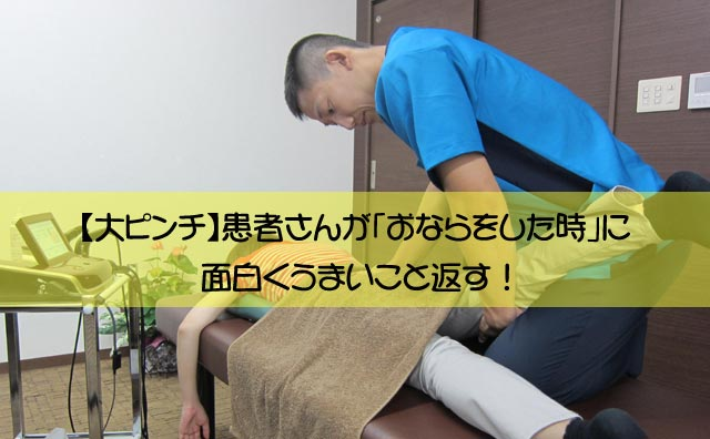 患者さんが「おならをした時」に面白くうまいこと返す!