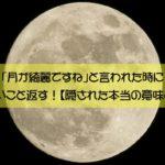「月が綺麗ですね」と言われた時にうまいこと返す!【隠された本当の意味とは】