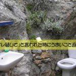 「トイレ貸して」と言われた時にうまいこと返す!