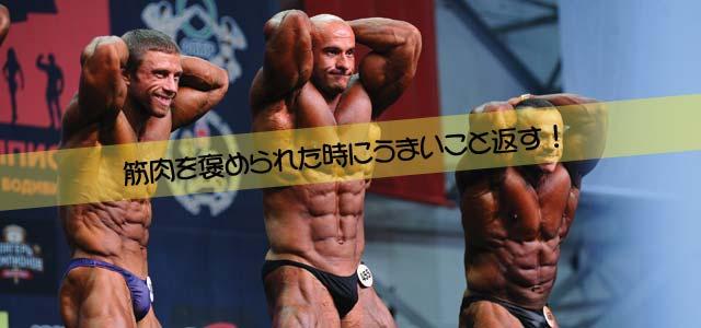 筋肉を褒められた時にうまいこと返す!
