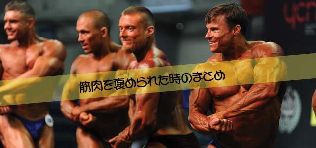 筋肉を褒められた時のまとめ