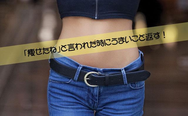 「痩せたね」と言われた時にうまいこと返す!