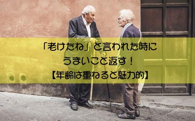 「老けたね」と言われた時にうまいこと返す!【年齢は重ねると魅力的】
