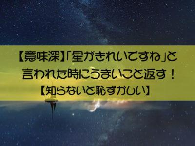 【意味深】「星がきれいですね」と言われた時にうまいこと返す!【知らないと恥ずかしい】